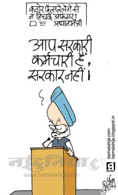 manmohan singh cartoon, congress cartoon, upa government, indian political cartoon
