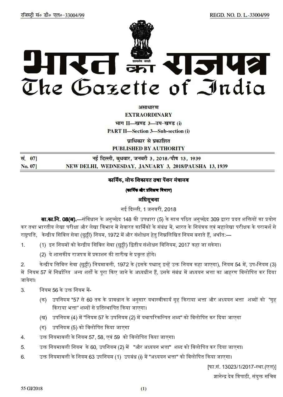 ccs-leave-2nd-amendment-rules-2017-notification