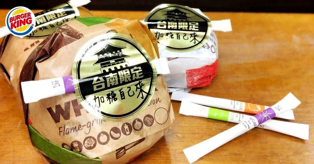 玩過頭?台南加糖自己來 漢堡王台南店緊急喊卡