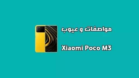 سعر و مواصفات Xiaomi Poco M3- مميزات و عيوب هاتف شاومي بوكو ام 3