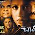 Charuseela (2016) Telugu