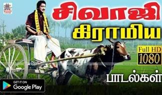 Sivaji Gramiya Songs   Music Box