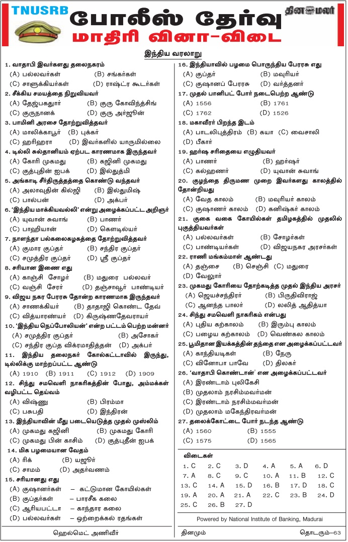 TNUSRB Indian History Questions Answers - March 4, 2018 (Dinamalar) Download PDF