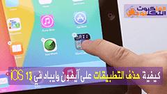 كيفية حذف التطبيقات على iPhone