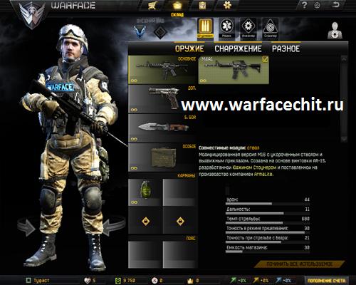 Чит на кредиты v 3.0 для WarFace