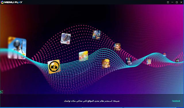 طريقة  تحميل و تسريع محاكي  MEmu لاجهزة الكمبيوتر