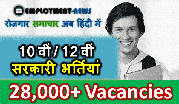 10th/12th Pass Jobs Notices: Apply Online For 28,000+