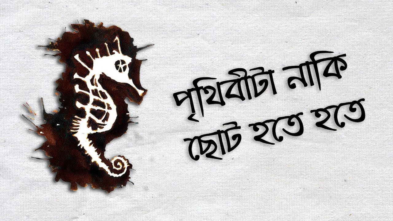 Prithibita Naki Lyrics ( পৃথিবীটা নাকি ) - Moheener Ghoraguli