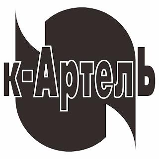 K_ARTEL_