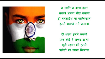 Republic Day Poem in Hindi