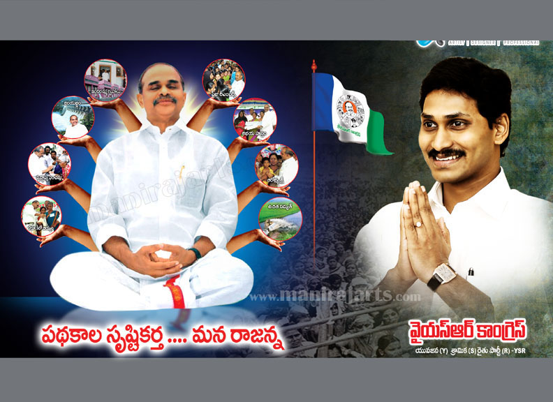 Ys Jagan Party Songs Download