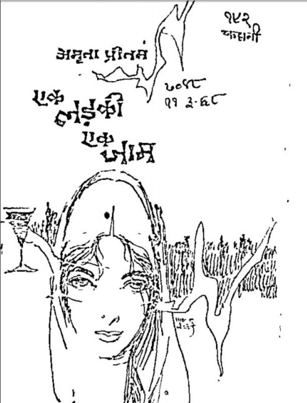 ek-ladki-ek-jam-amrita-pritam-एक लड़की-एक-जाम-अमृता-प्रीतम