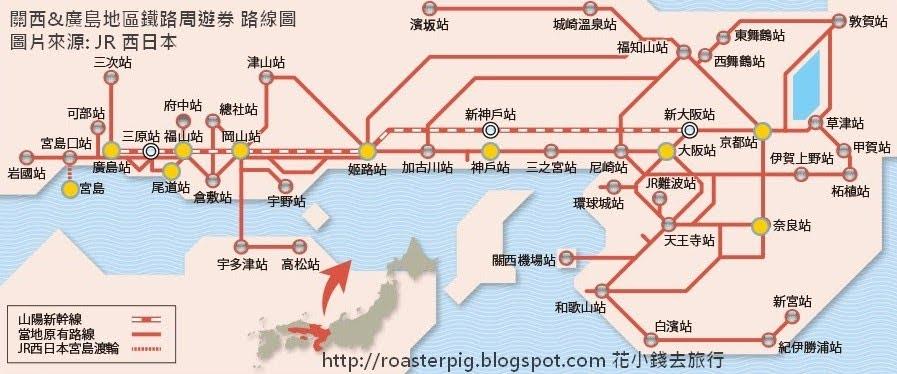 2017年新版JR pass關西廣島周遊券,一頁看懂!(更新:2017年2月) - 花小錢去旅行