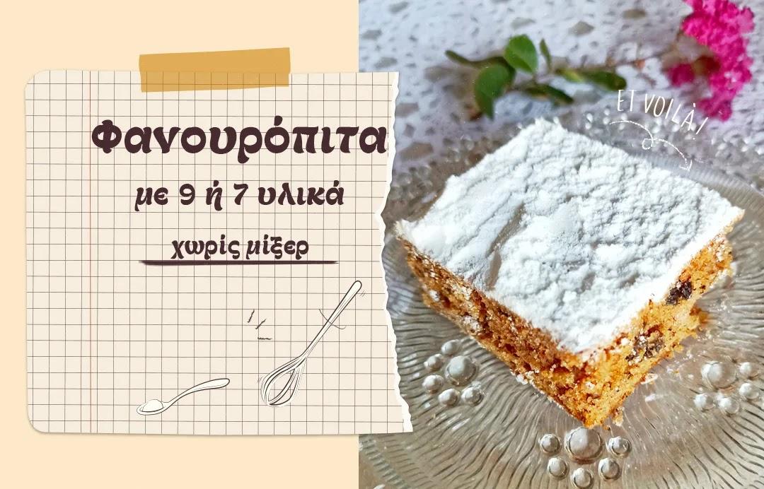 Εύκολη Φανουρόπιτα χωρίς μίξερ (με 9 ή 7 υλικά)