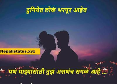 marathi-love-status-download