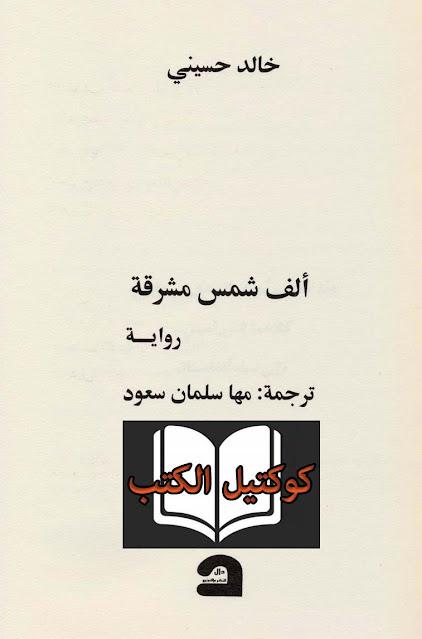 تحميل وقراءة رواية ألف شمس مشرقة - خالد حسيني pdf - كوكتيل الكتب