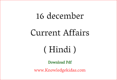 16 December Current Affairs ( Hindi )