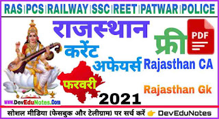 February 2021 Rajasthan Current Affairs