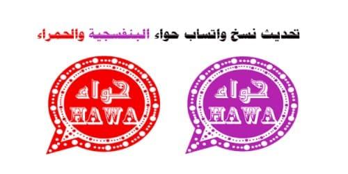 تنزيل تحديث واتساب حواء 2020 اخر اصدار الوردي الاحمر البنفسجي الاسود ضد الحظر Hawa2WhatsApp