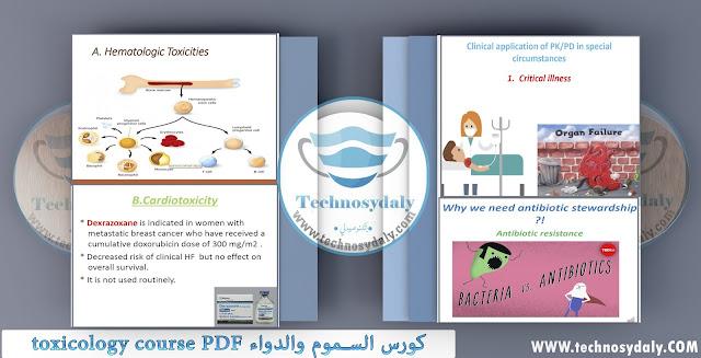 كورس السموم والدواء toxicology course PDF