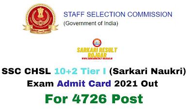 Sarkari Exam: SSC CHSL 10+2 Tier I (Sarkari Naukri) Exam Admit Card 2021 Out For 4726 Post