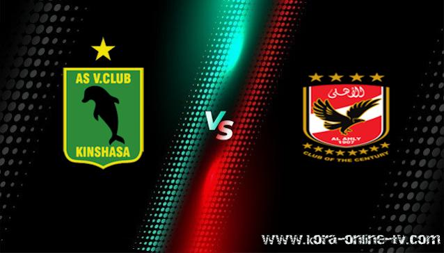 مشاهدة مباراة الأهلي وفيتا كلوب بث مباشر دوري أبطال أفريقيا