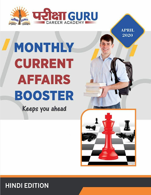 Pariksha Guru Current Affair (April 2020) : For All Competitive Exam PDF Book