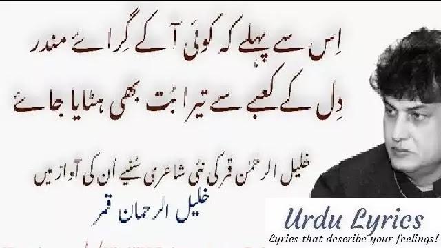 Us Ki Ankhon Ko Koi Rog Lagaya Jaye - Khalil Ur Rehman Qamar - Urdu Poetry