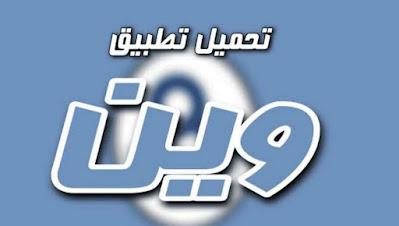 تحميل تطبيق تكالم وين Win Takamol خاص باالمواطن السوري ( البطاقة الذكية)