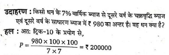 किसी धन के 7% वार्षिक व्याज से दूसरे वर्ष के चक्रवृद्धि एवं साधारण व्याज मे ₹980 का अंतर है । वह धन क्या है ?