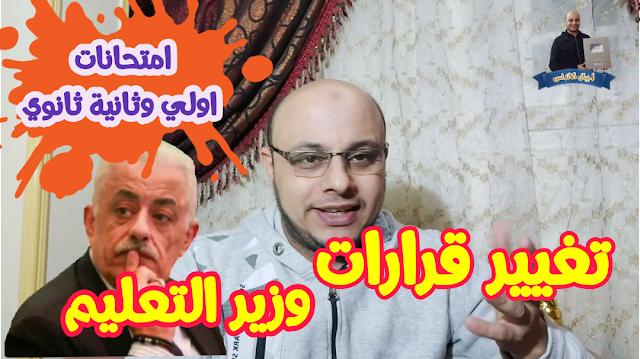 عاجل اخر تصريحات وزير التعليم بشان امتحانات ودرجات اولي وثانيه ثانوي | اجيال الاندلس