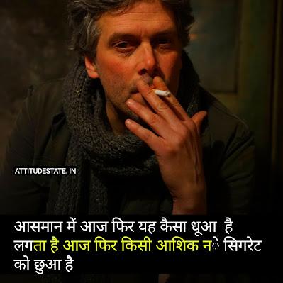 smoking status in hindi for whatsapp