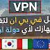 حصريا : أحصل على أقوى VPN مدفوع مدى الحياة  بسرعة أنترنت كبيرة وبميزة إضافية سوف تبهرك