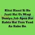 Yaad Shayari    Tum Yaad Aa Rahe Ho