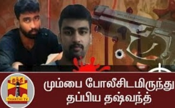Hasini Murder accused Dhashvanth escapes from Police Custody | Thanthi Tv