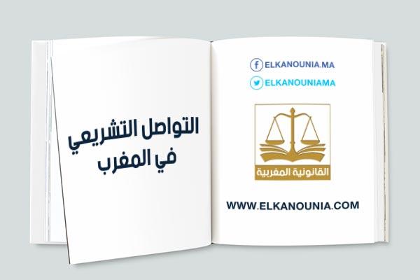مقال بعنوان: التواصل التشريعي بالمغرب PDF
