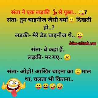 Santa banta jokes in hindi - संता बंता जोक्स हिन्दी
