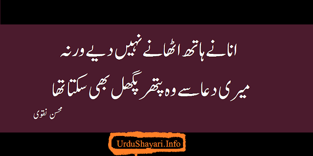 mohsin naqvi poetry images urdu shayari on anaa dua pathar top 10 sher