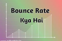 Bounce Rate Kya Hai? Bounce Rate Kaise Kam Kare - GujjuAdvice