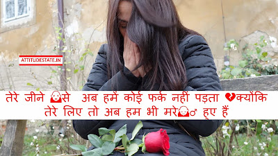 love quotes in hindi for him