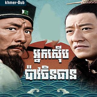 Nak Seub Bao Zheng Tien [Ep.01-02]