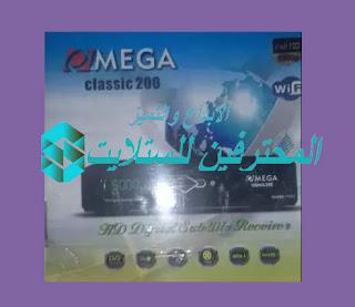 احدث ملف قنوات اوميجا كلاسيك OMEGA CLASSIC 200 محدث دائما بكل جديد