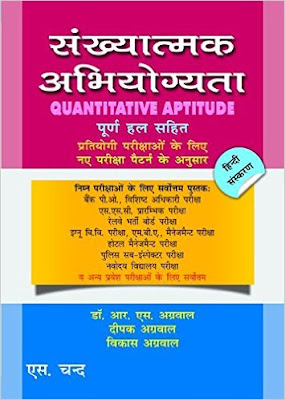[HINDI] Download Free R.S. Aggarwal Quantitative Aptitude Book PDF
