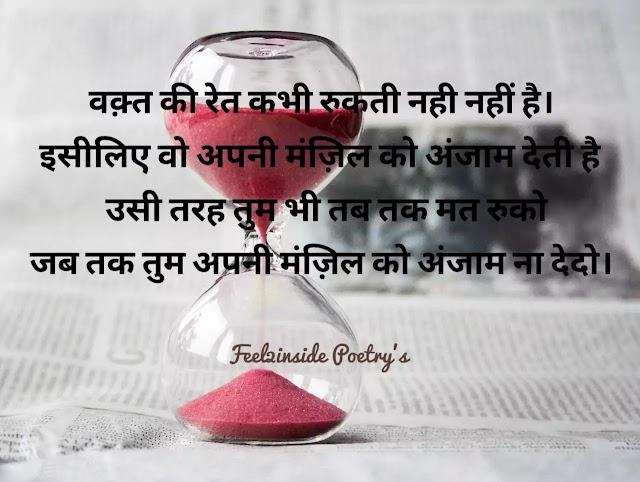 Best Motivational Shayari 2020   Best Motivational Status