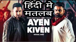 Ayen Kiven Lyrics Meaning in Hindi Translation (हिंदी) - Gippy Grewal, Amrit Maan