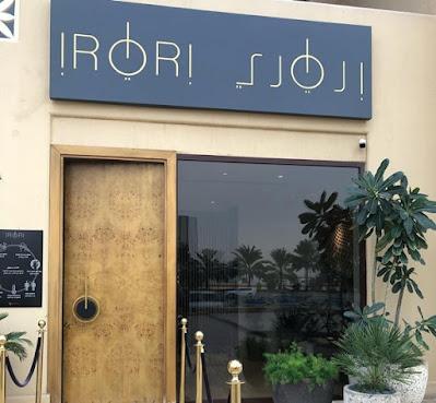 مطعم اروري - irori الرياض | المنيو الجديد ورقم الهاتف والعنوان