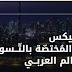 عرب كليكس ونون فرصة ذهبية لبدأ مسيرة الأفيلييت ماركتنج