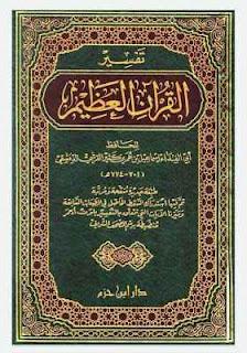 تحميل كتاب تفسير القرآن الكريم تفسير ابن كثير طبعة  ابن حزم PDF