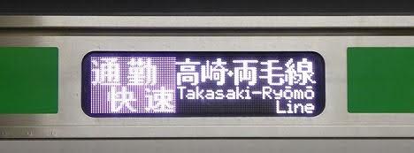高崎・両毛線 通勤快速 前橋行き4 E233系