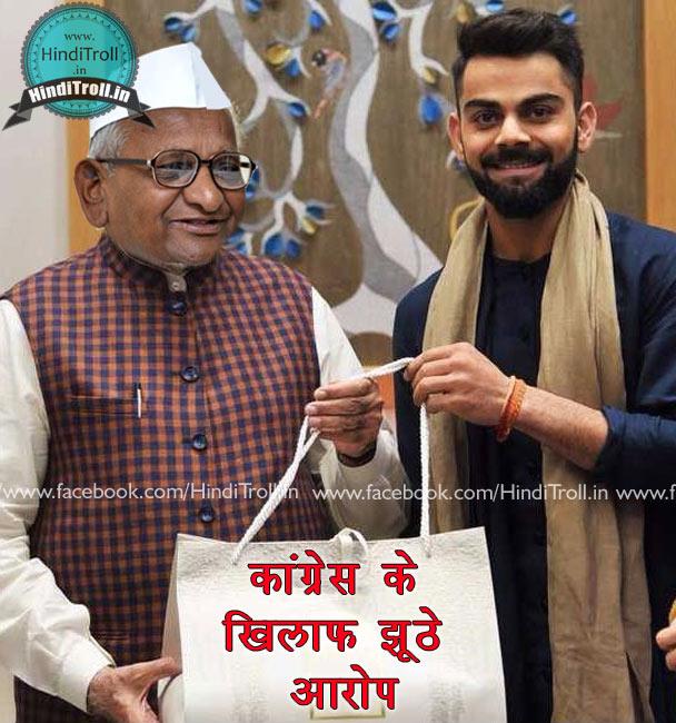 Anna Hazare Support BJP Funny